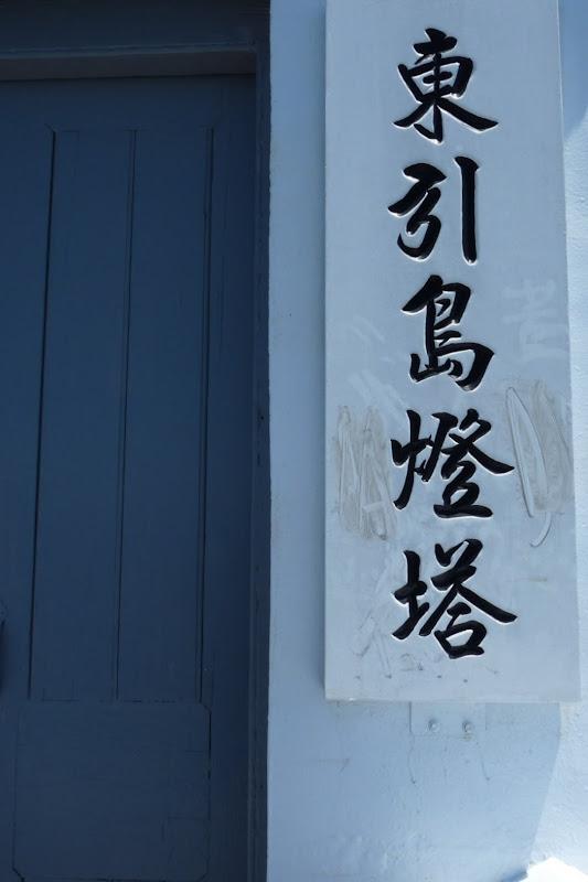 TAIWAN .Les Iles MATSU - P1280603.JPG