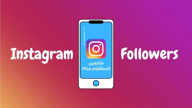 زيادة متابعين انستقرام عرب حقيقيين 100K متابع
