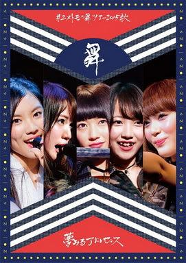 [TV-SHOW] 夢みるアドレセンス – #ユメトモの舞ツアー2015秋 (2016/03/23)