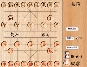 大家來玩中國象棋