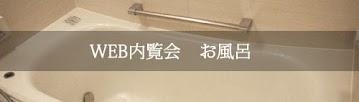 WEB内覧会 お風呂へ