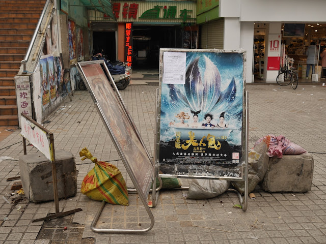 Mermaid (美人鱼) movie poster in front of the Rongjiang Theater in Jieyang, China