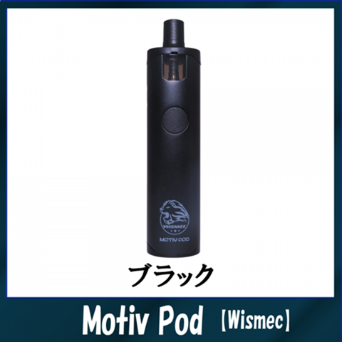05280836 592a0d7c6a4c9 thumb%255B2%255D - 【MOD】WISMEC「Motiv POD」(モチーフ ポッド)スターターキットレビュー。オールインワンキットで初心者はうれしい。【ベプログ/電子タバコ/VAPE/爆煙/ビギナー向け】