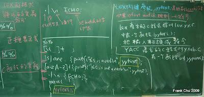 LEX的語法及範例