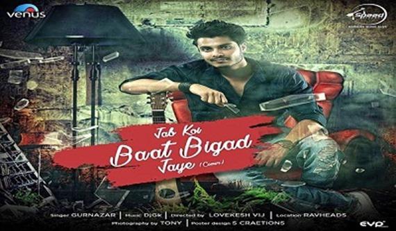 Jab-Koi-Baat-Bigad-Jaye-Cover-Song-Lyrics-–-Gurnazar