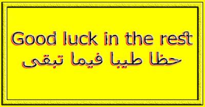 Good luck in the rest حظا طيبا فيما تبقى