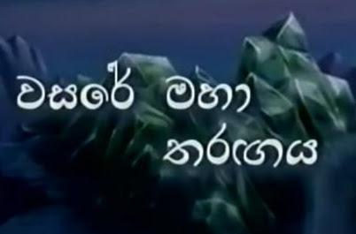 NIM NETHI KATHAWA 24