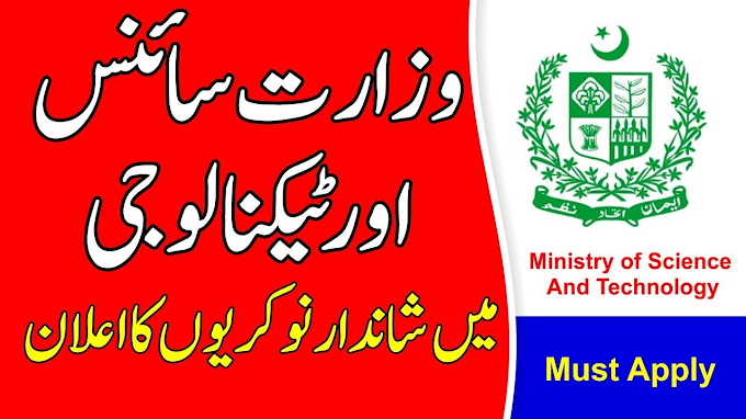 Ministry of Science and Technology Jobs 2021 Latest Advertisement