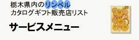 栃木県内のリンベルカタログギフト販売店情報・サービスメニューの画像