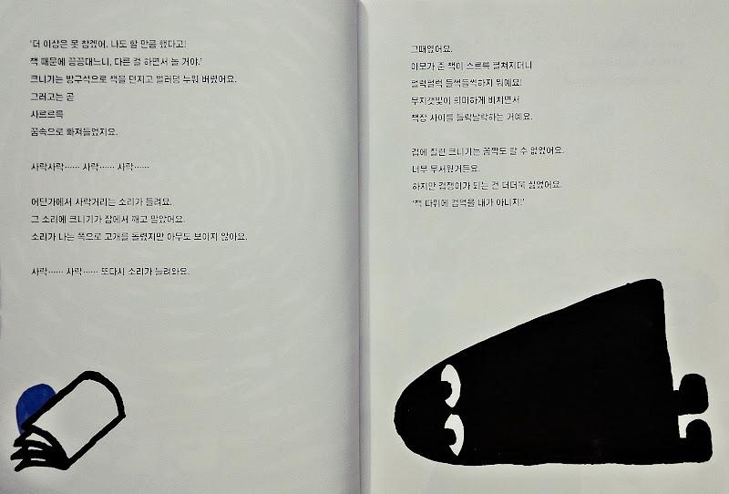 책 읽는 유령 크니기