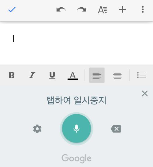 구글문서앱 음성입력