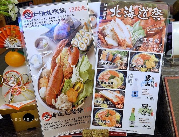 4 京桃山日式料理