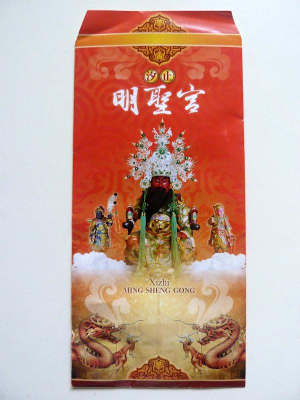Ming Sheng Gong à Xizhi (New Taipei City) - P1340855.JPG