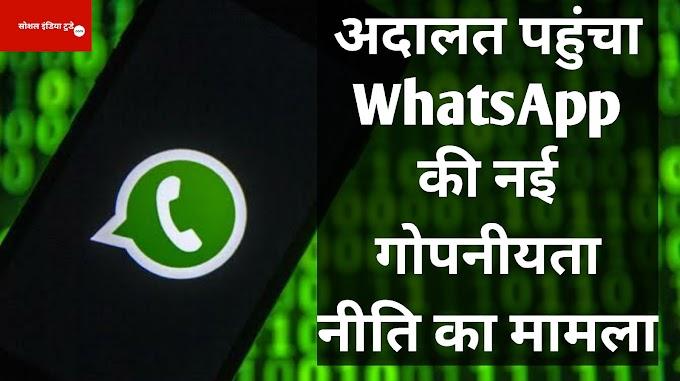 अदालत पहुंचा WhatsApp की नई गोपनीयता नीति का मामला : WhatsApp's new privacy policy