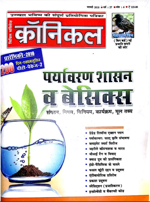 Civil Services Chronicle Magazine Pdf 2018 In Hindi