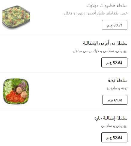 منيو مطعم صب واي 2