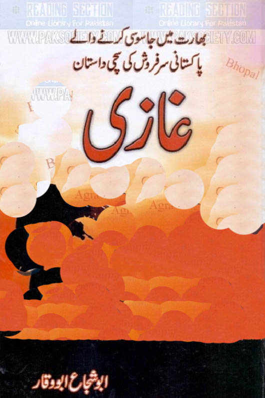 Ghazi By Abu Shuja Abu Waqar