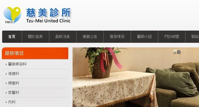 網頁製作案件:慈美聯合診所