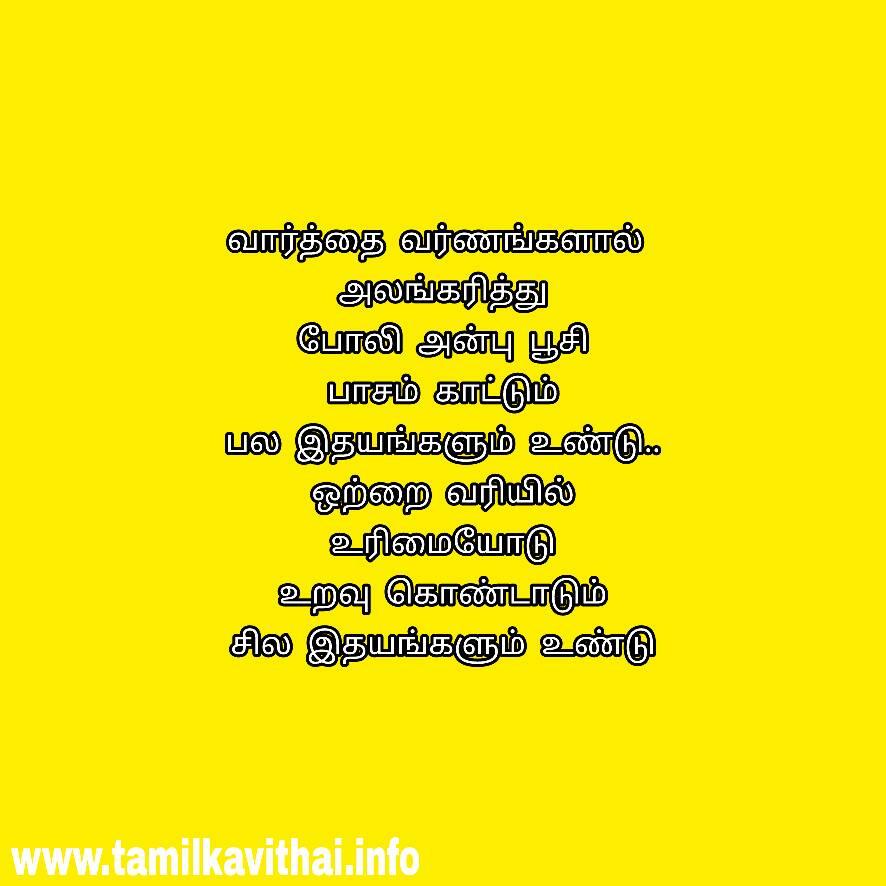 Love kavithai in tamil tamil kavithai tamil kavithai cute love kavithai in tamil hd background images tamil kavithai photos thecheapjerseys Images