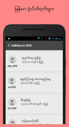 Myanmar Calendar (1920 to 2020) 1.3.0 screenshots 7