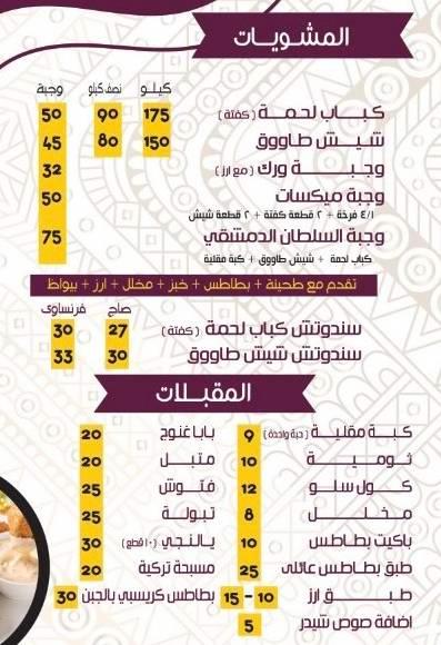 منيو مطعم السلطان الدمشقي 2