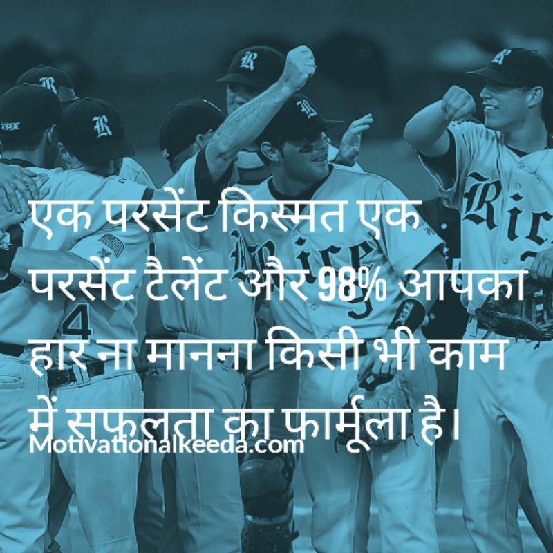 कठिन परिश्रम विचार || Hard Work Quotes in Hindi