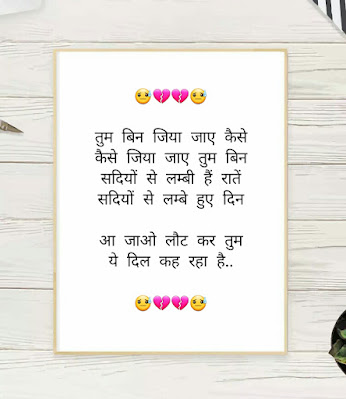 tum bin jiya jaye kaise lyrics in hindi english