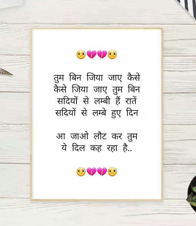 Tum Bin Jiya jaye Kaise Lyrics in Hindi English || तुम बिन जिया जाए कैसे || Tum Bin Movie ||