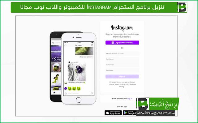 تنزيل برنامج انستجرام 2021 Instagram للكمبيوتر والموبايل مجانا - موقع برامج ابديت