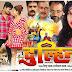 मैथिली फ़िल्म 'लव यू दुल्हिन' का पहला पोस्टर जारी