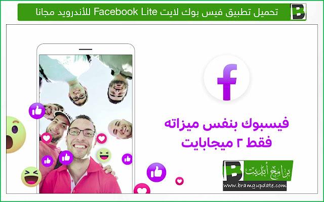 تنزيل تطبيق فيسبوك لايت 2021 Facebook lite للأندرويد - موقع برامج أبديت