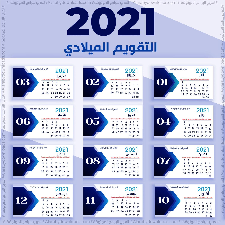 النتيجة القبطية 2021  الأعياد القبطية 2021  عيد الأضحى 2021  تقويم 2021 ميلادي وهجري  عيد الفطر 2021  نتيجة 2021 بالاجازات  التقويم القبطي 2021  تقويم 2021 PDF,  هل اليوم إجازة رسمية , الإجازات الرسمية لعام 2021 في مصر , إجازات 2021 , إجازة 6 أكتوبر 2020 , هل اليوم إجازة , إجازة غدا ,هل اليوم إجازة رسمية في مصر , إجازات 2021