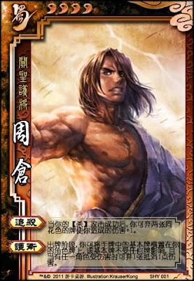 Zhou Cang 2