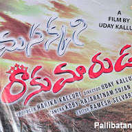 Ramasakkani Rakumarudu Movie Audio Launch