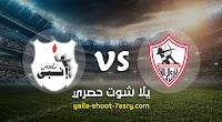 نتيجة مباراة الزمالك وإنبي اليوم 30-08-2020 الدوري المصري