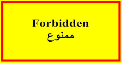 Forbidden ممنوع