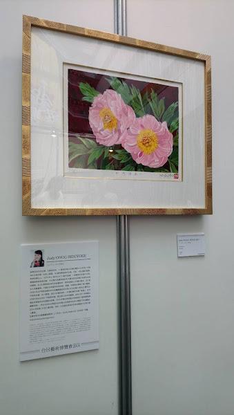 2018台日藝術博覽會旅日知名女藝人兼版畫藝術家翁倩玉展出其繪製的珍藏作品