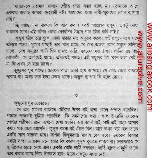 bangla golpo humayun ahmed pdf