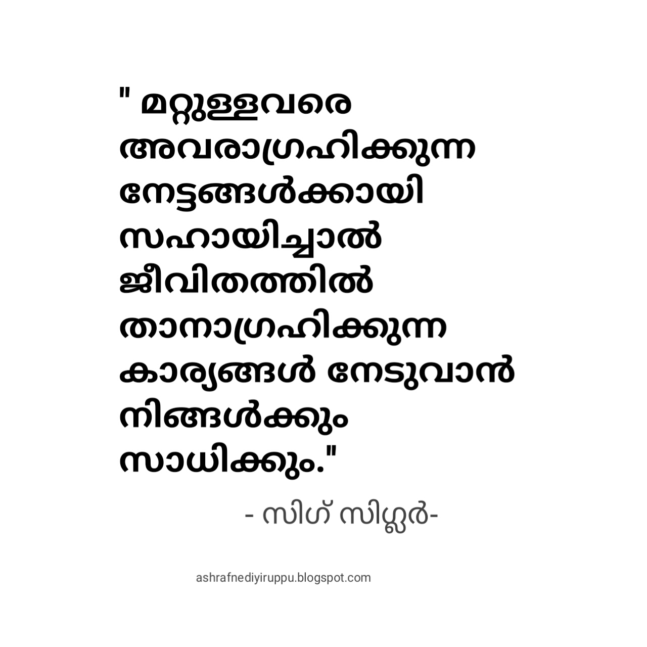 Positive Life Quotes Malayalam Help