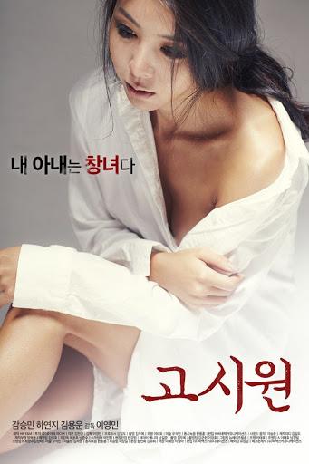 Study Dorms (2015) [เกาหลี 18+] [Soundtrack ไม่มีบรรยาย]