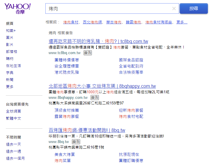 Yahoo 關鍵字廣告 sitelink 範例