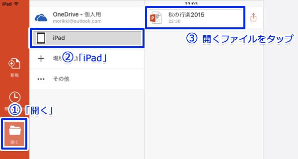 iPad_PP01
