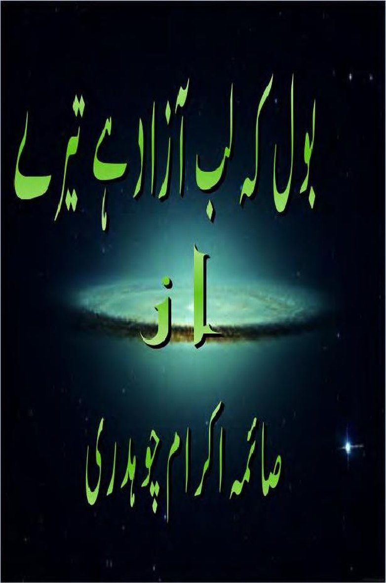 Bol K Lab Azad Hain Tery is a very well written complex script novel by Saima Akram Chaudhary which depicts normal emotions and behaviour of human like love hate greed power and fear , Saima Akram Chaudhary is a very famous and popular specialy among female readers