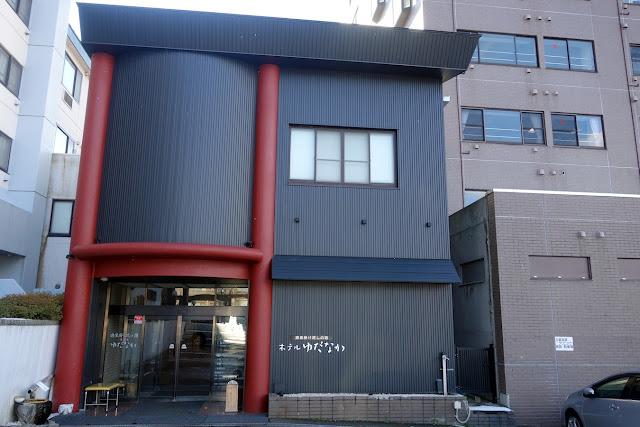 湯田中ヘルスケアーセンター