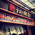 Sightseeing in Tokyo: Tsukiji Fish Market and Shopping in Odaiba