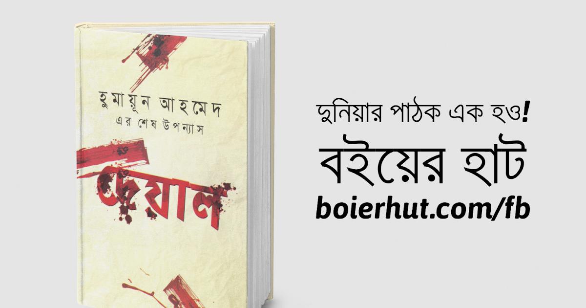 Deyal By Humayun Ahmed Full Book
