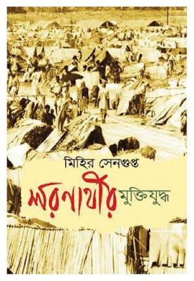 শরণার্থীর মুক্তিযুদ্ধ - মিহির সেনগুপ্ত