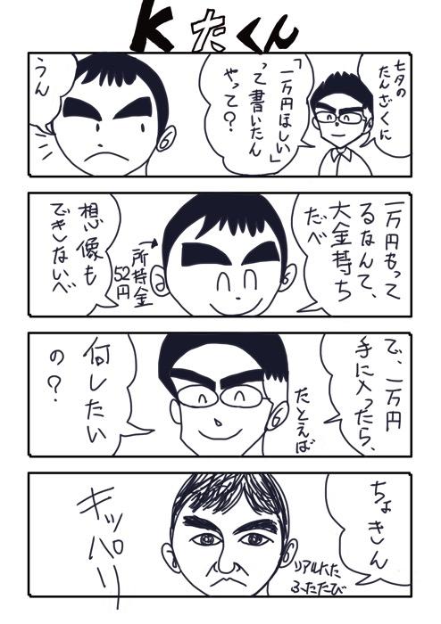 KたくんNo 69