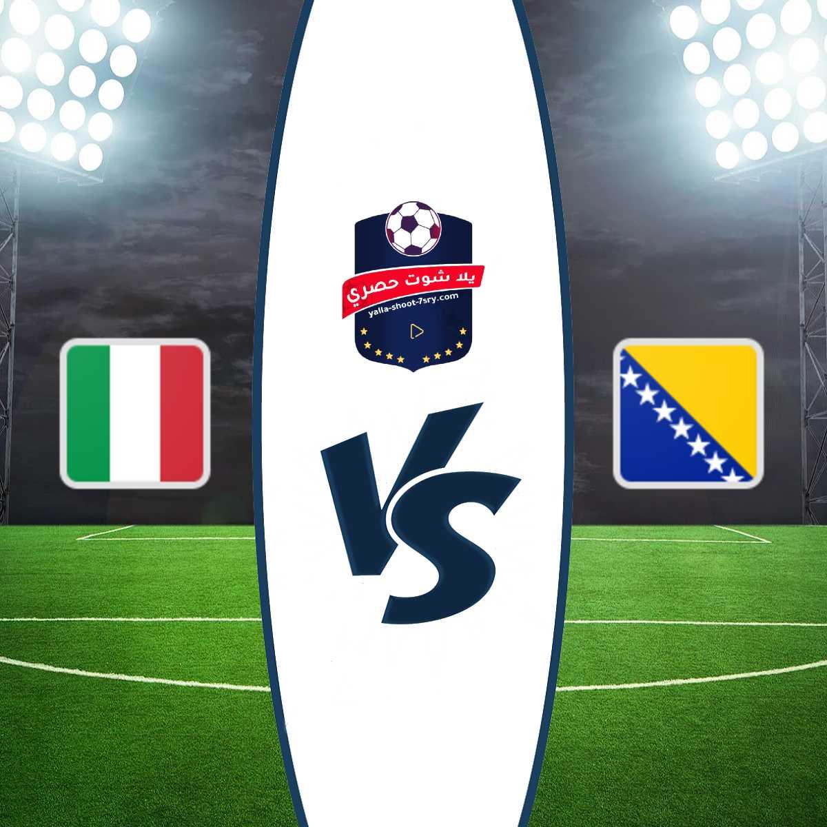 مشاهدة مباراة إيطاليا والبوسنة والهرسك