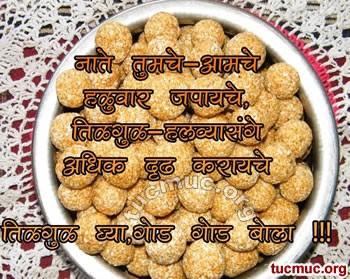 Sankranti Chi Hardik Shubhechha Images